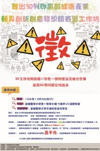1041226-3D列印海報-改2